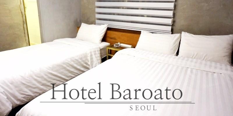 首爾弘大住宿推薦 Hotel Baroato超美工業風民宿,一晚NT1000/人含早餐!