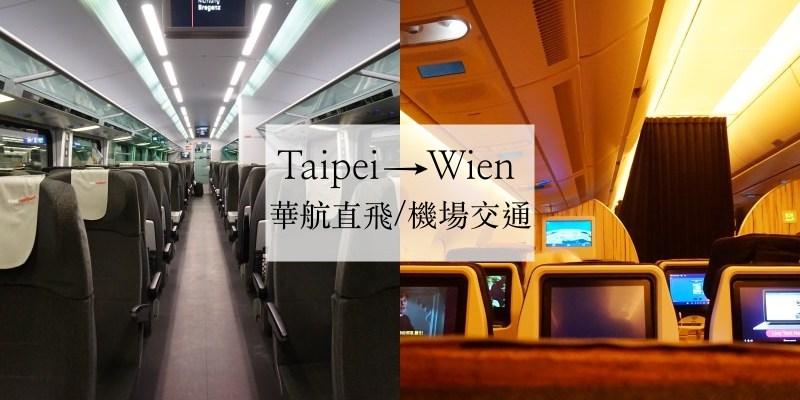 【維也納自由行】機場到市區交通教學、OBB火車、華航直飛搭乘心得!