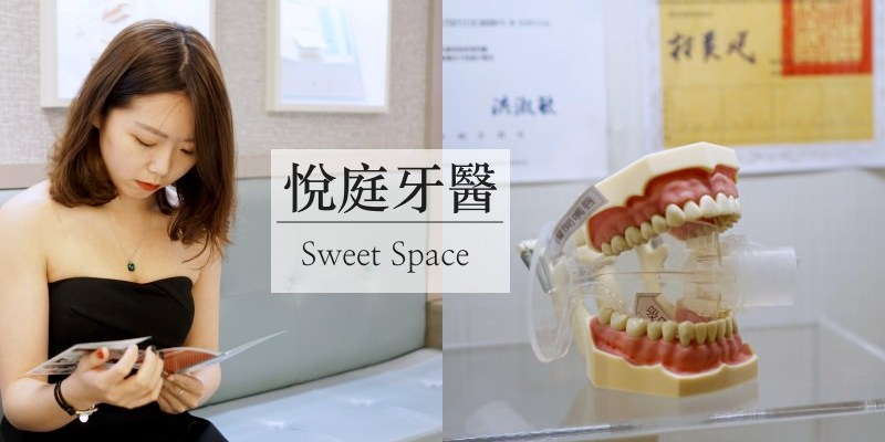 台北牙醫 悅庭牙醫診所 環境舒服看牙不緊張(全瓷冠假牙/植牙/瓷牙貼片)