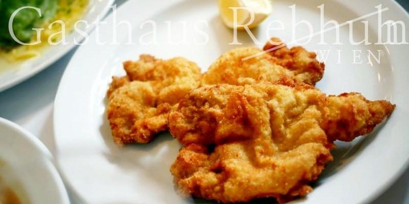 【維也納美食】在地人推薦百年老餐廳Gasthaus Rebhuhn炸牛排,道地維也納菜