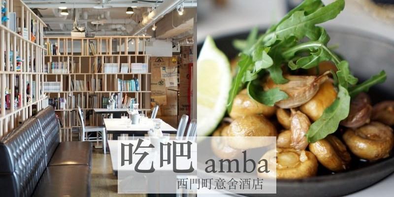 台北西門美食推薦|意舍酒店吃吧 下午茶、約會餐廳 吃到食物的原味。