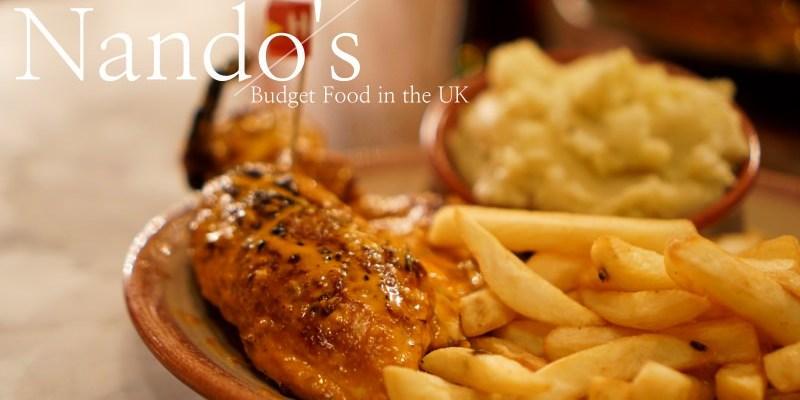 【倫敦平價美食】Nando's超好吃辣烤雞 來自南非的神餐廳!