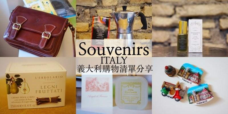 【義大利自由行購物清單】不必買但沒買會被罵!紀念品/蕾莉歐/香水香皂吃的用的送的