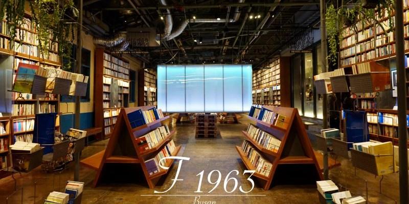 釜山文青景點|F1963文創園區 咖啡廳、書店、餐廳 網美IG打卡點!