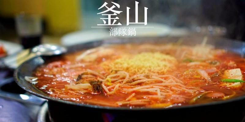 釜山美食|首爾部隊鍋서울부대찌개 在地人帶路的傳統巷弄餐廳!