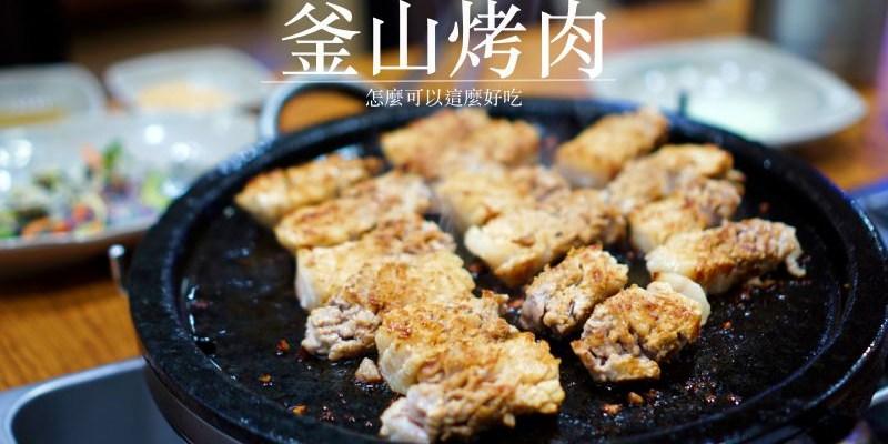 釜山美食|超好吃烤肉꽃삼겹살花三層肉 蓮山站有名的烤肉店!
