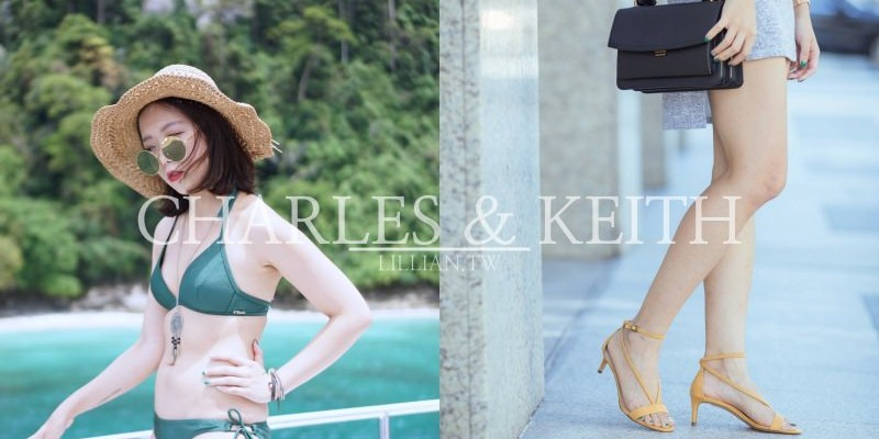 CHARLES&KEITH|小CK官網最新折扣優惠、免運!包包鞋子墨鏡都超美