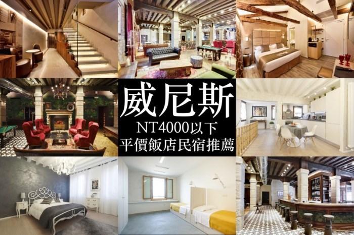 2021威尼斯住宿推薦 10間NT4000以下平價飯店民宿公寓青年旅館、地點區域推薦