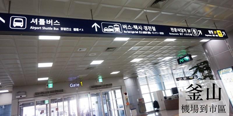 釜山自由行|金海機場到西面市區交通教學&大韓航空搭乘心得