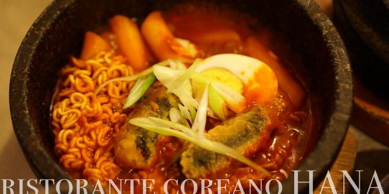 【米蘭美食】米蘭大教堂旁超好吃韓式料理HANA Ristorante Coreano
