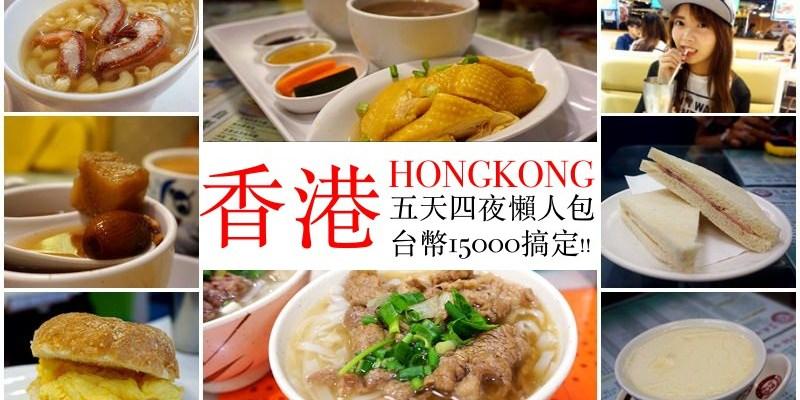 【香港自由行全攻略】自助看這篇!行程景點規劃、住宿推薦、預算花費、交通
