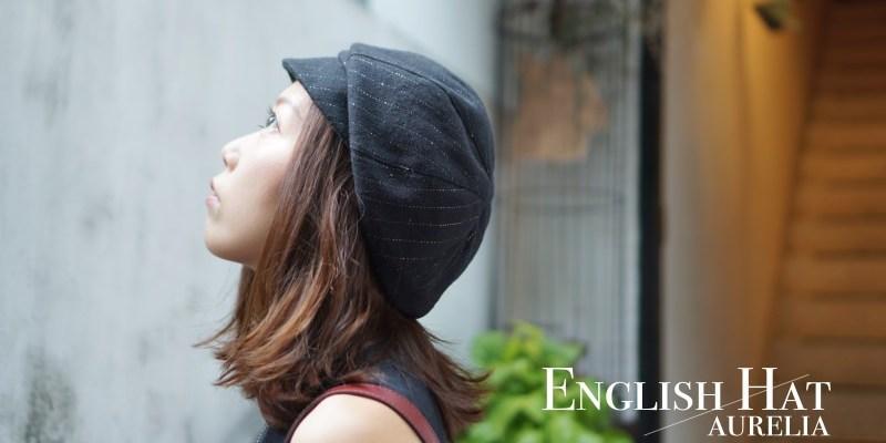 台灣品牌Aurelia 英倫風報童帽穿搭分享 今年秋冬需要一頂好搭配的帽子。