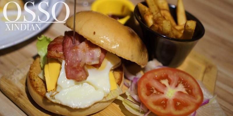 新店美食 七張寵物友善OSSO美式餐廳 早午餐/漢堡/義大利麵 純手工的好味道