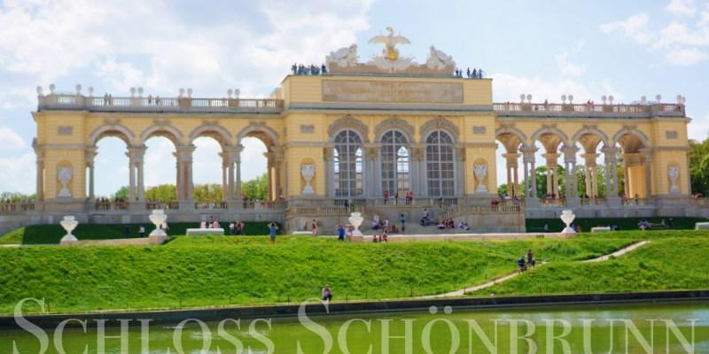 【維也納景點】熊布朗宮美泉宮Schloss Schönbrunn門票、交通、免費後花園。極美的巴洛克宮殿