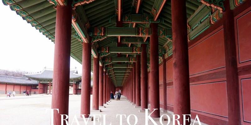 【韓國自由行】十個韓國旅遊前你要有的心理準備!