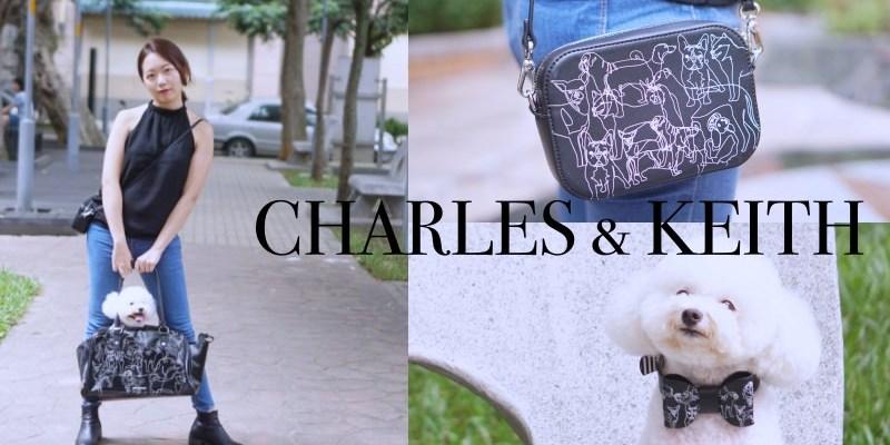 CHARLES&KEITH|小CK推出寵物用品!時尚外出包、項圈、牽繩、狗狗吊牌