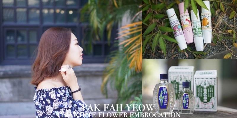 台灣品牌|相見恨晚的出國必帶小物 萬應白花油&超可愛三麗鷗白花油甦醒凝露
