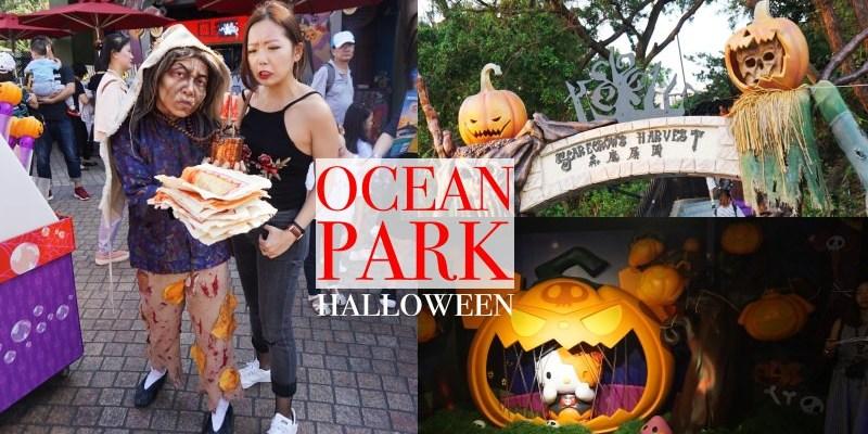 香港海洋公園|2018萬聖節哈囉喂全日祭鬼屋攻略 超可怕被嚇到沒力!