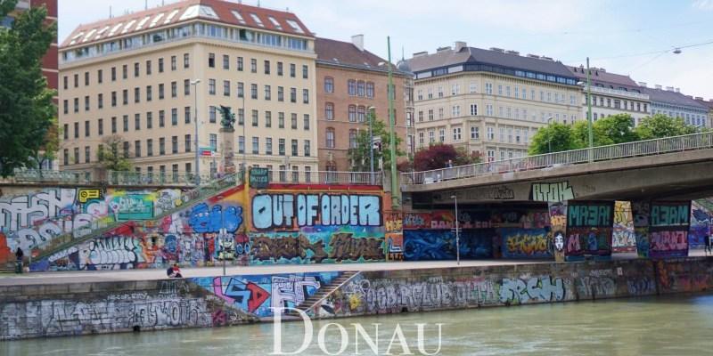 【維也納景點】多瑙河岸散步 夜景陽光沙灘比基尼 維也納人的秘密基地!