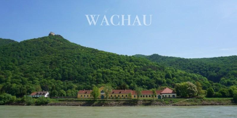 維也納近郊景點瓦豪河谷一日遊|多瑙河遊船交通套票、跟團Tour、小鎮景點(杜倫施坦Dürnstein)