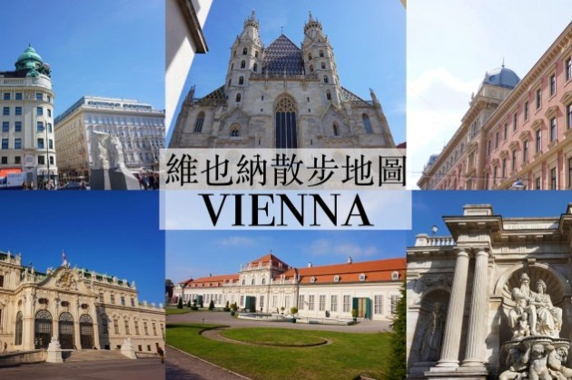 【2021維也納行程規劃】市區熱門景點地圖、郊區一日遊城市、5天4夜行程安排路線指南。