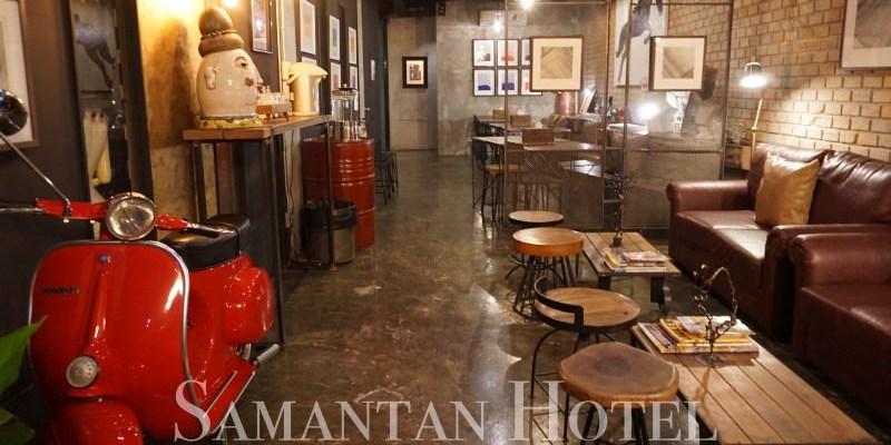 清邁住宿推薦|尼曼路超新飯店Samantan Hotel 工業風超大房間!