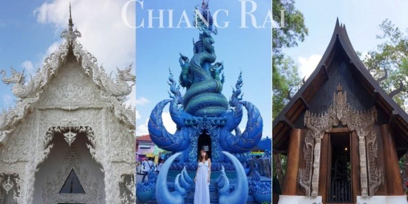 泰北清萊一日遊|白廟黑廟藍廟、神秘的金三角、長頸族村落