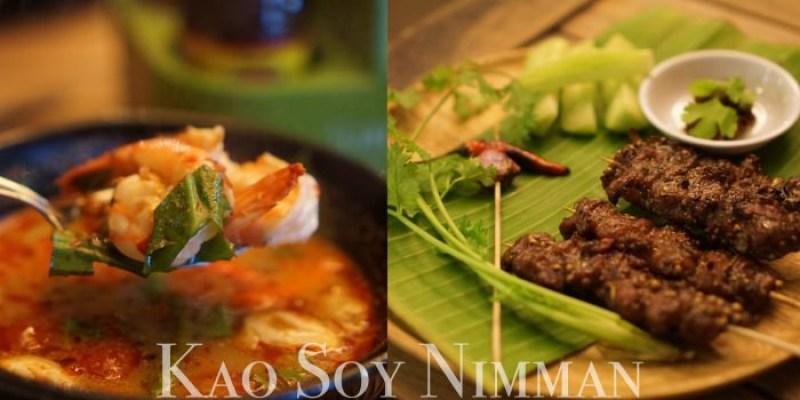 清邁排隊美食餐廳 泰北咖哩麵店KAO SOY NIMMAN。好吃到每天都來吃!