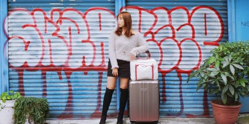 拉鍊行李箱推薦|NaSaDen新無憂系列,好輕好推、好收納、單身自由行超適合