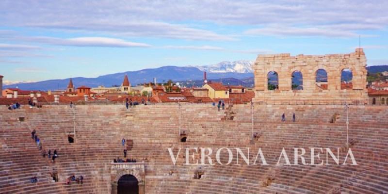 【維羅納景點】圓形競技場Verona Arena門票、開放時間、露天劇場,比羅馬競技場更老!