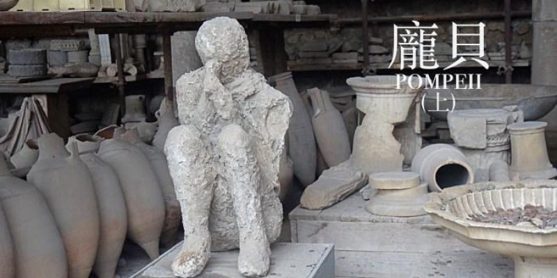 龐貝古城一日遊(上):歷史故事介紹、廣場神殿競技場。一座沈睡了兩千年的城市
