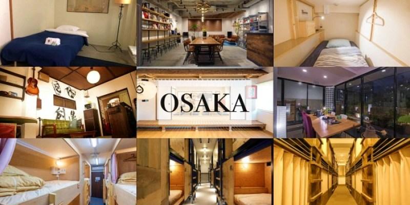 大阪住宿推薦|住宿區域、10間高C/P地點方便平價青年旅館、膠囊清單!