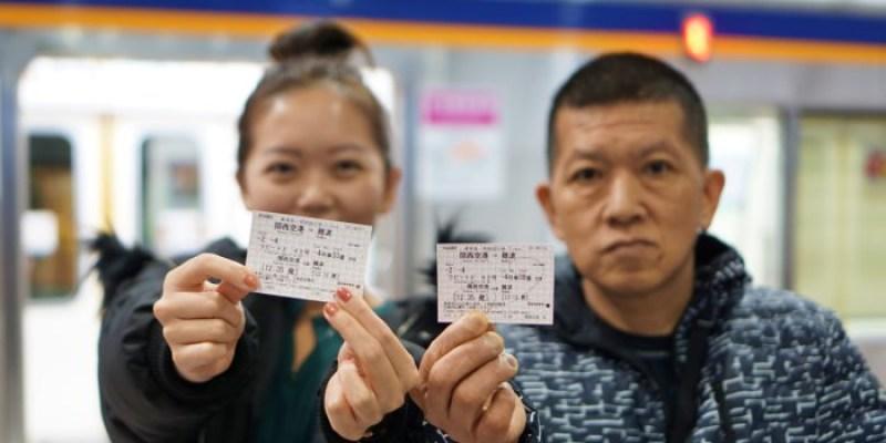 關西機場到大阪難波市區|南海電鐵重點教學:特急套票購買、劃位、搭乘心得