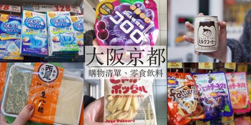 2019日本自由行購物清單 藥妝店面膜彩妝/便利商店零食飲料/京都在地名產