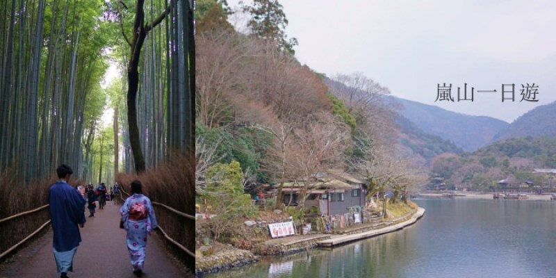 【2021京都嵐山一日遊】交通、景點、行程、美食、購物,沒坐小火車也可以玩得很開心!