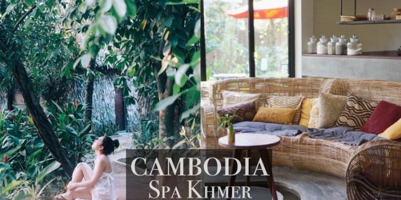 暹粒按摩SPA推薦|日式五星級按摩Spa Khmer,讓身體在大自然享受寧靜。