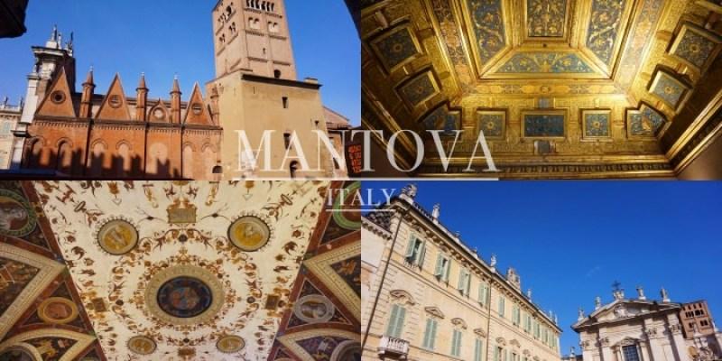 【義大利曼切華Mantova一日遊】交通、景點、歷史故事,公爵宮套票值回票價!