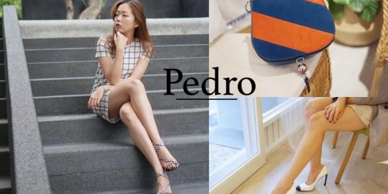 2021Pedro購物指南 小CK姐妹牌不用找代購,官網直送台灣、質感超好也不貴!