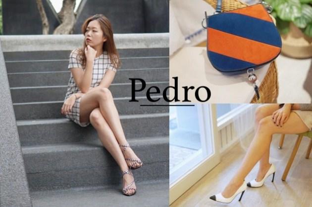 2021Pedro購物指南|小CK姐妹牌不用找代購,官網直送台灣、質感超好也不貴!