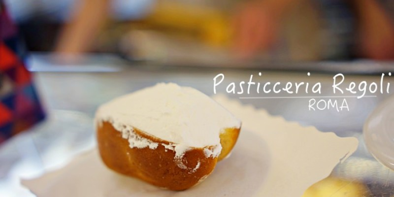 【羅馬早餐】百年甜點店Pasticceria Regoli,在地人推薦必點Maritozzo