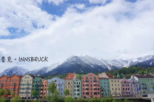 【2021奧地利因斯布魯克自由行全攻略】行程景點/住宿/交通懶人包,阿爾卑斯山下美麗的城市。