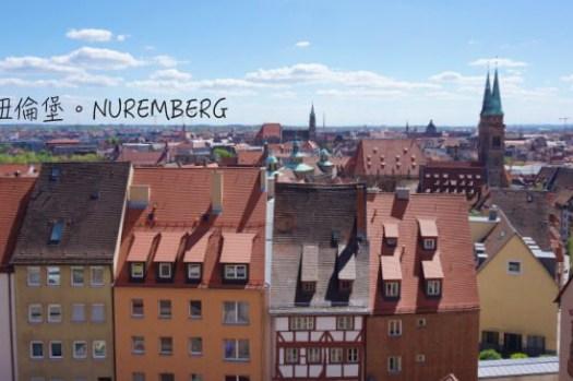 2021德國紐倫堡自由行全攻略|深度景點行程規劃/住宿推薦/交通美食整理,沒聖誕市集也好玩