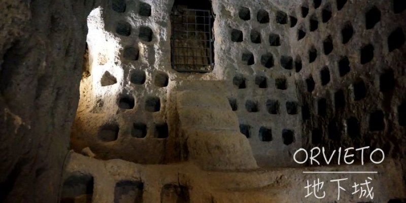 【義大利Orvieto景點】地下城Underground導覽預約,歷史迷絕對不要錯過!