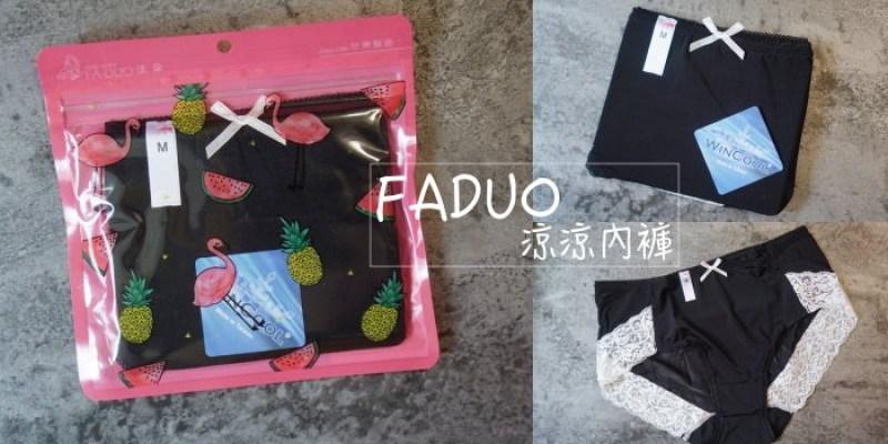 台灣品牌|法朵內衣涼涼內褲,適合夏天、舒服到跟沒穿一樣(內含95折折扣碼)