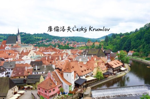 【2021捷克CK小鎮一日遊】庫倫洛夫交通景點地圖/住宿/天氣美食懶人包
