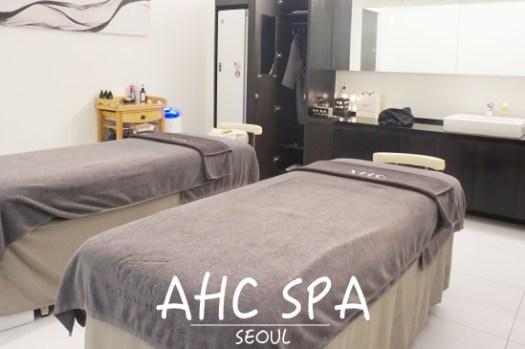 首爾江南AHC Spa|五星級全身按摩,交通、贈品、預約、購物清單
