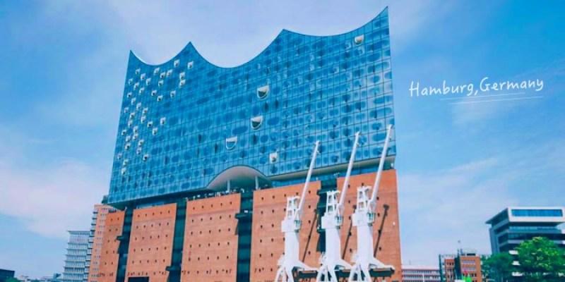 2021德國漢堡住宿推薦|交通方便區域10間便宜高C/P青旅飯店公寓清單!