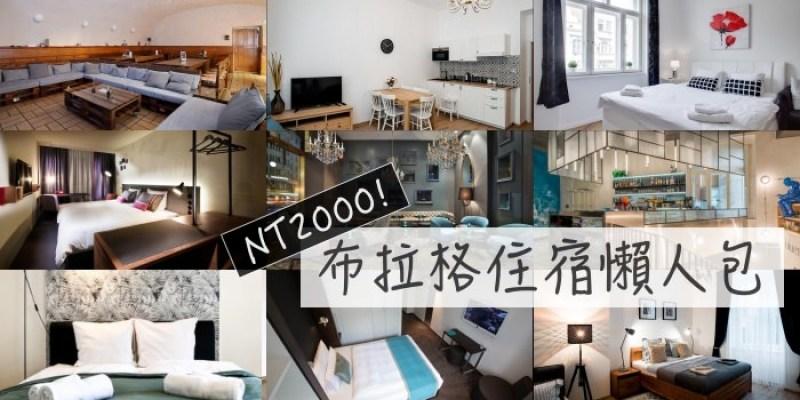 2021布拉格住宿推薦 10間NT2000平價高CP公寓青旅飯店清單,自由行必看