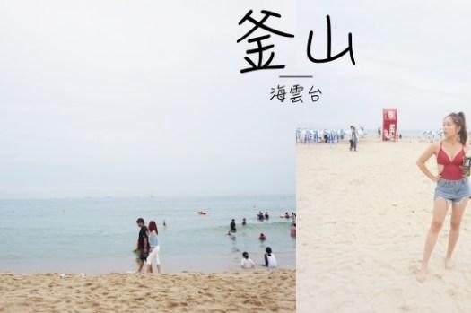 釜山景點 海雲台海水浴場交通、海灘開放時間、文青市集