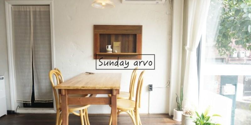 首爾文青咖啡館|綠莎坪Sunday arvo,隱身於半山腰的早午餐店